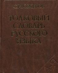 S. I. Ozhegov: Tolkovyj slovar Russkovo jazyka - 27-e izdanije