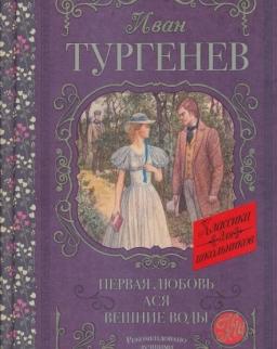 Ivan Szergejevics Turgenyev: Pervaja ljubov