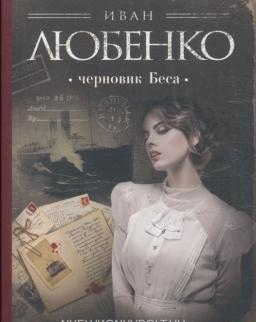 Ljubenko I.: Chernovik Besa