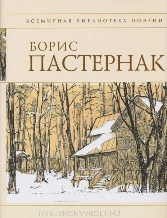 Boris Pasternak: Sztyihotvorenija