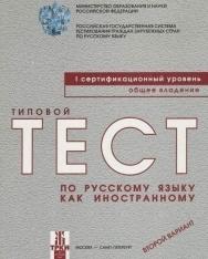 Tipovoj test po russkomu yaziku kak inostrannomu I. sertifikacionnyj uroven