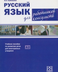 Russkij jazyk dlja rabotnikov konsulstv