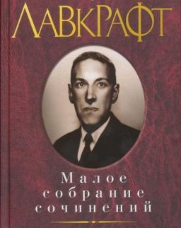 H. P. Lovecraft: Maloe sobranie sochinenij