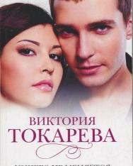 Viktoria Tokareva: Nichego ne menjaetsja