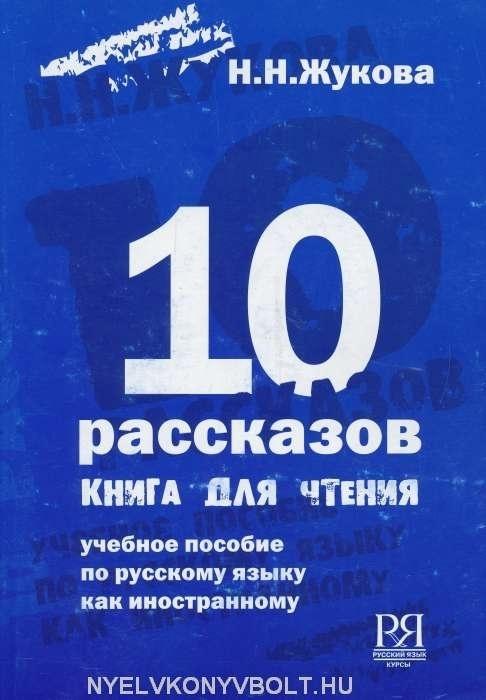 10 Rasskazov - Knyiga dlja chtenia