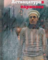 Andrej Astvatsaturov: Osen v karmanakh