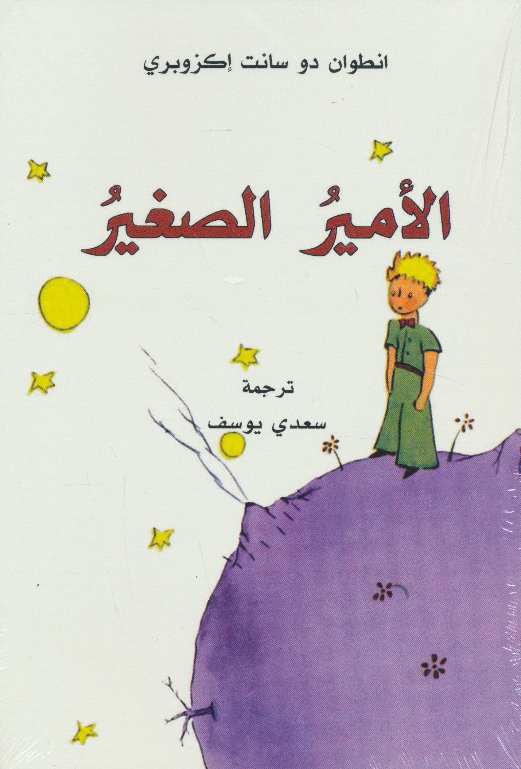 Antoine De Saint-Exupery: Al-Amir as-saghir