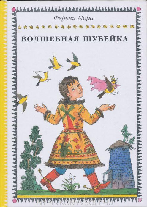 Móra Ferenc: Volshebnaja shubejka
