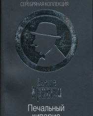 Agatha Christie: Pechalnyj kiparis