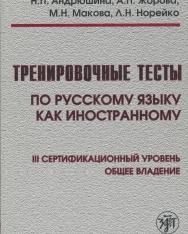 Trenirovochnye testy po russkomu jazyku kak inostrannomu. III sertifikatsionnyj uroven. Obschee vladenie. Vkl. DVD