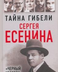 Tajna gibeli Sergeja Esenina