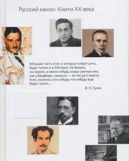 Russkij kanon - Knigi XX veka
