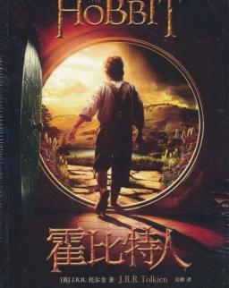 J. R. R. Tolkien: Huo bite rén