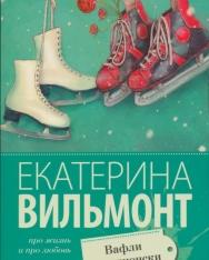 Ekaterina Vilmont: Vafli po-shpionski