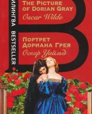 Oscar Wilde: Portret Doriana Greja - The Picture of Dorian Gray