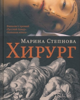 Marina Stepnova: Khirurg