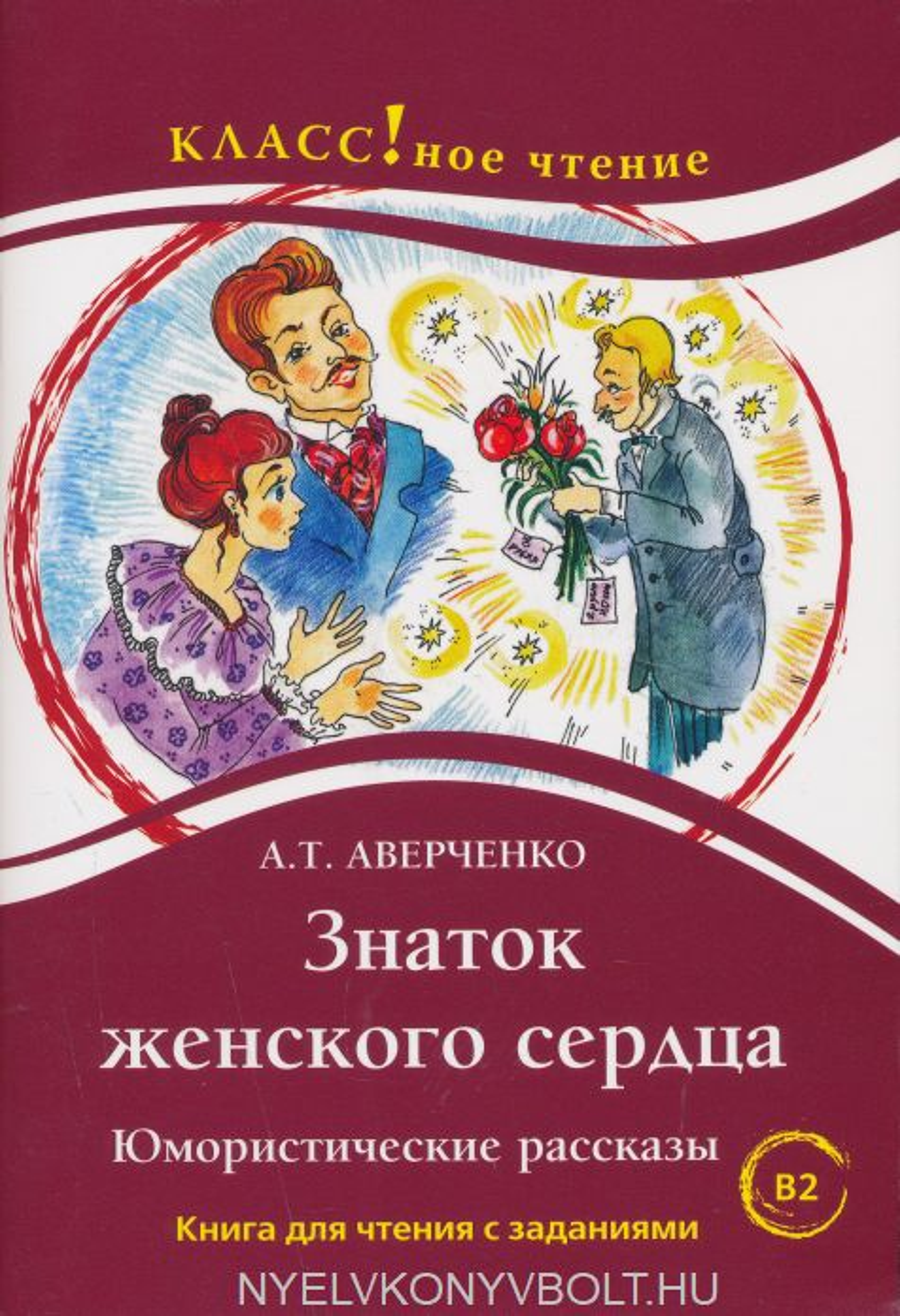 Znatok zhenskogo serdtsa. Jumoristicheskie rasskazy. A.T. Averchenko. Leksicheskij minimum — 6000 (B2)