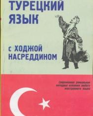 Turetskij jazyk s Khodzhoj Nasreddinom