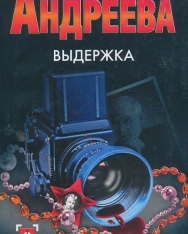 Natalia Andreeva: Vyderzhka
