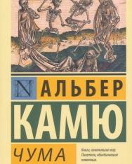 Albert Camus: Chuma
