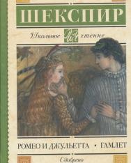 William Shakespeare: Romeo i Dzhuletta - Gamlet