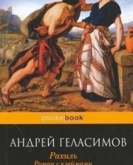 Andrej Gelasimov: Rakhil roman s klejmami