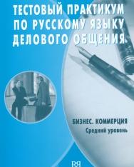 Testovyj praktikum po russkomyu yaziku delovovo obschenija - Biznes, Kommerciya
