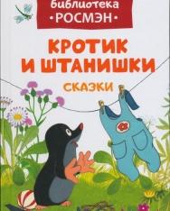 Zdenek Miler: Krotik i shtanishki