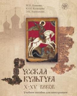 Russkaja kultura X-XV vekov