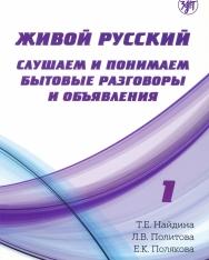 Zhivoj russkij. Slushaem i ponimaem bytovye razgovory i objavlenija: uchebnoe posobie po RKI. Vyp.1 (sod. CD-MP3)