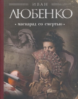 I. Ljubenko: Maskarad so smertju