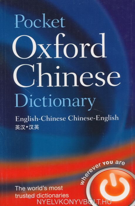 Pocket Oxford Chinese Dictionary - English Chinese-Chinese-English