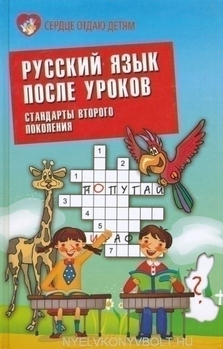 Russkij jazyk posle urokov: standarty vtorogo pokolenija