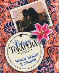 Viktoria Tokareva:Mezhdu nebom i zemlej Povesti