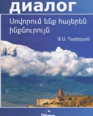 Uchim armjanskij samostojatelno