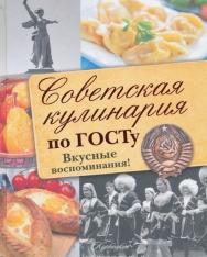 Sovetskaja kulinarija po GOSTu
