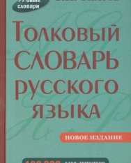 Tolkovij slovar ruskava jizika
