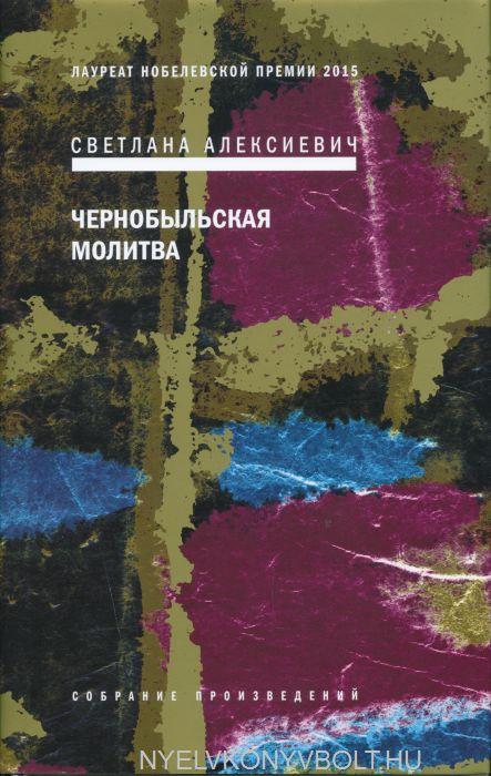 Svetlana Aleksievich: Chernobylskaja molitva. Khronika buduschego