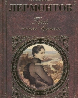 Mihail Lermontov: Geroj Nasego Vremeni
