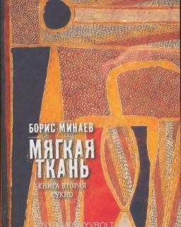 Boris Minaev: Mjagkaja tkan