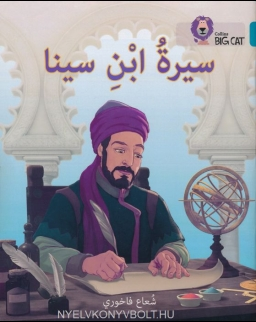 Ibn Sina: Level 13 (Collins Big Cat Arabic Reading Programme)