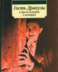 Gost Drakuly i drugie istorii o vampirakh