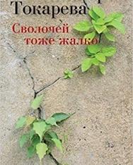 Viktorija Tokareva: Svolochej tozhe zhalko