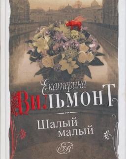 Ekaterina Vilmont: Shalyj malyj