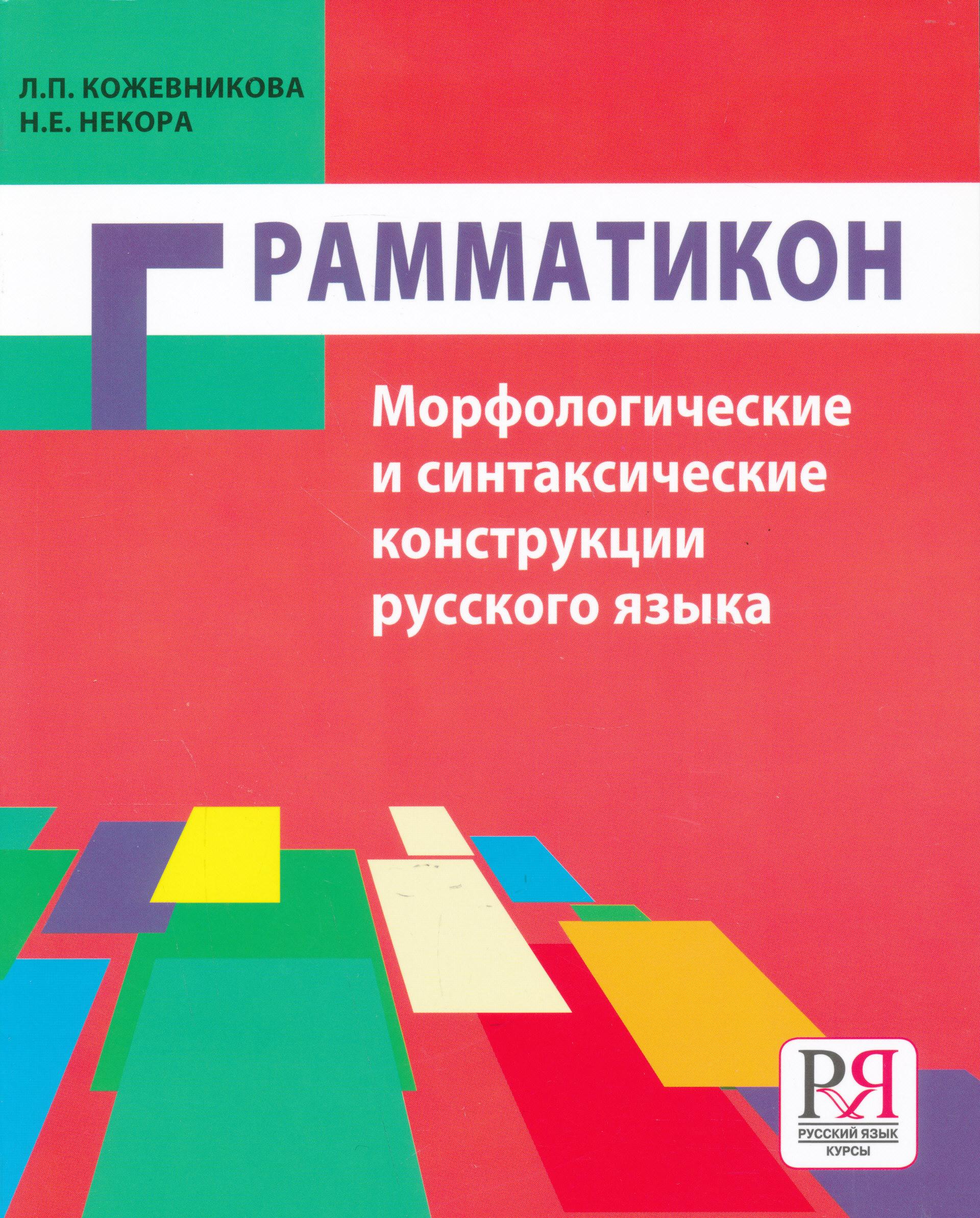 Grammatikon. Morfologicheskie i sintaksicheskie konstruktsii russkogo jazyka