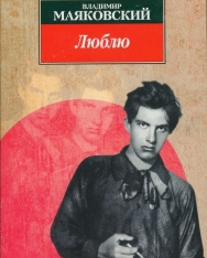 Vladimir Majakovskij: Ljublju