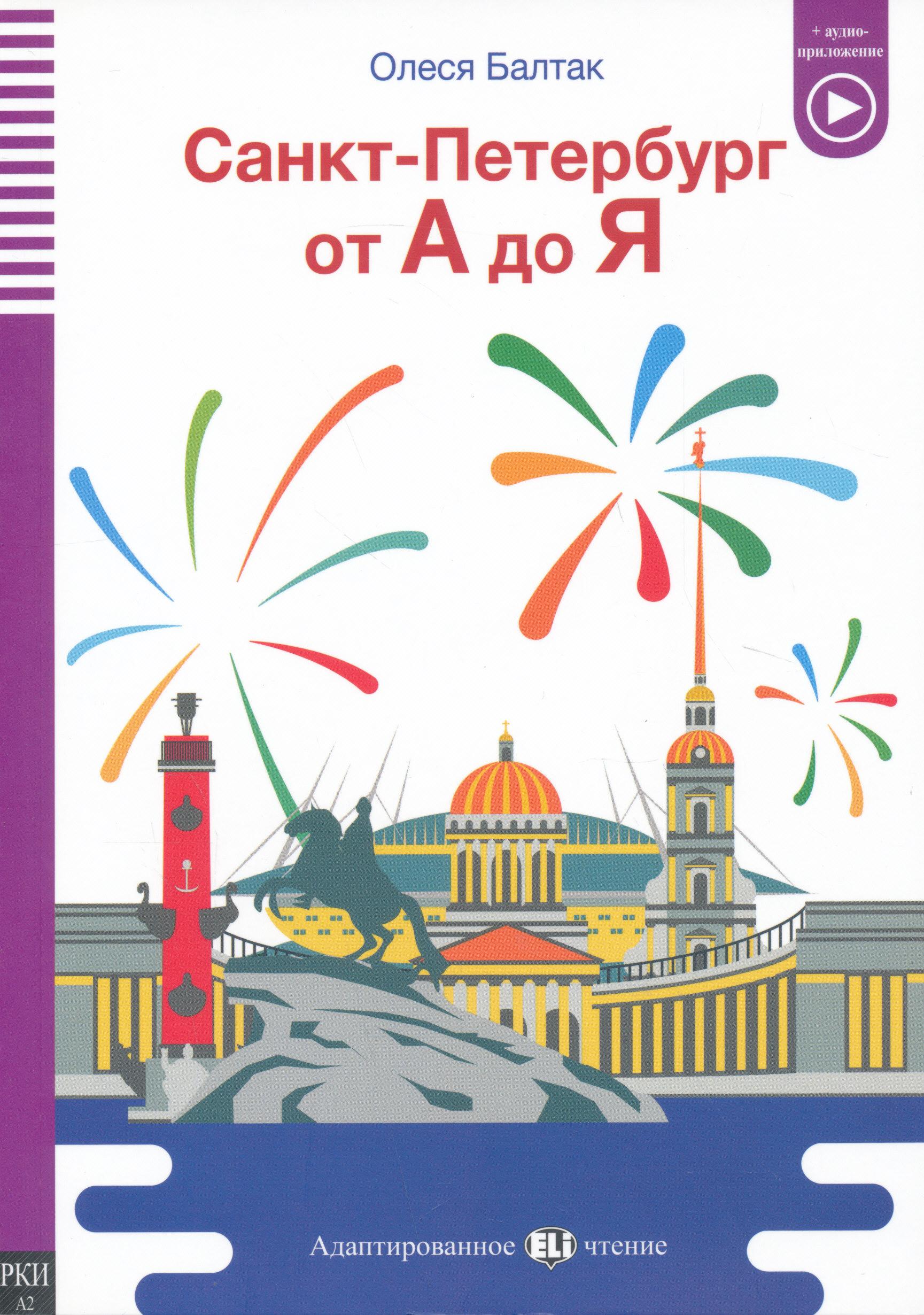 Sankt-Peterburg ot A do Ja + CD - Adaptirovannoje ELI chtenije A2
