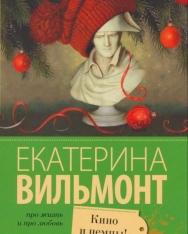 Ekaterina Vilmont: Kino i nemtsy