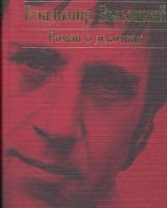 Vladimir Vysotsky: Roman o devochkakh