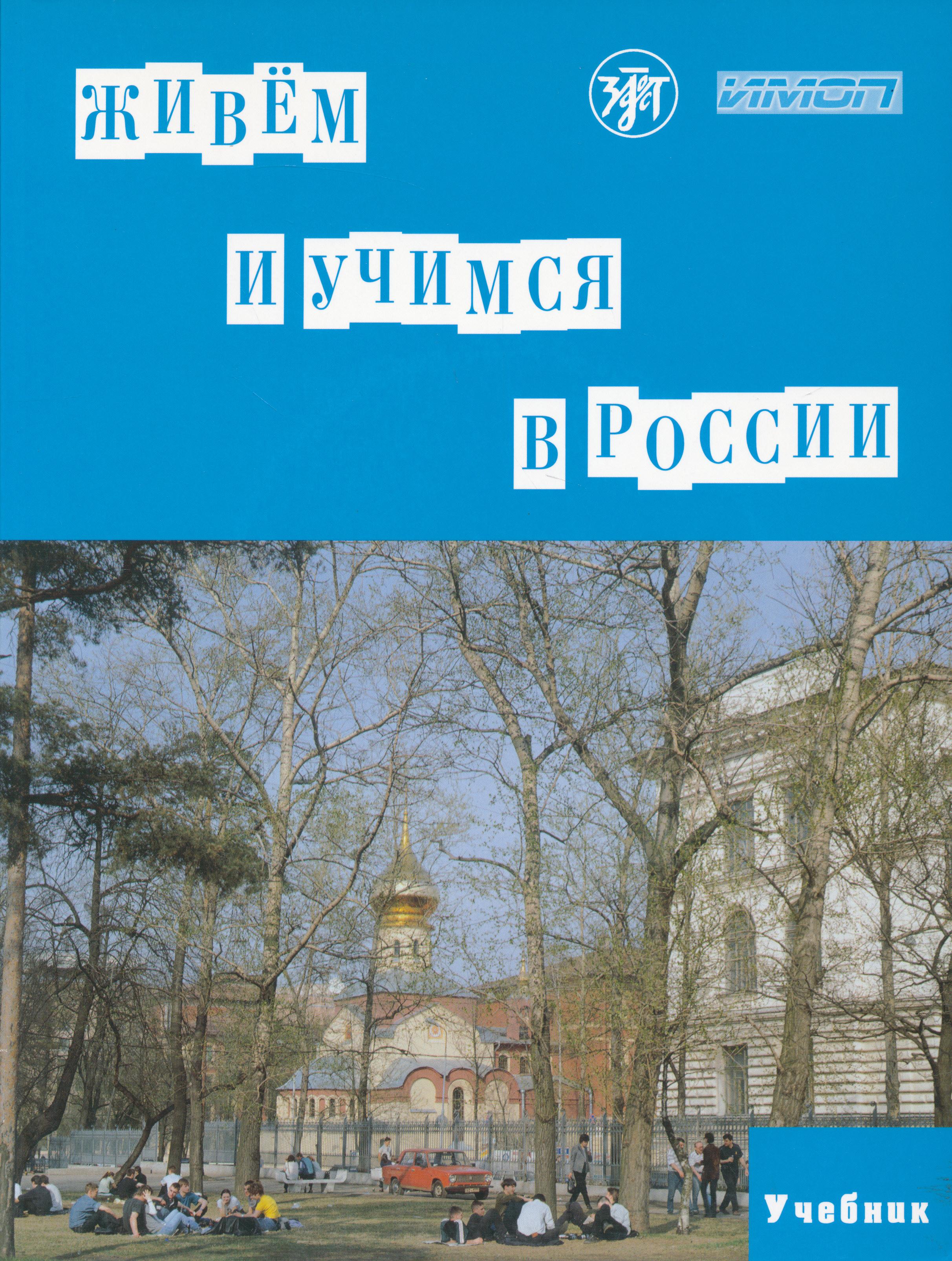 Zhivem i uchimsja v Rossii. Uchebnik + 2 CD
